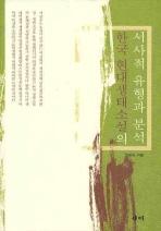 한국 현대생태소설의 서사적 유형과 분석