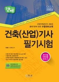 건축(산업)기사 필기시험