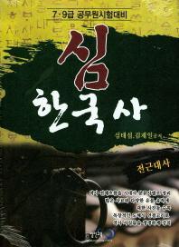 심 한국사 세트(2015)