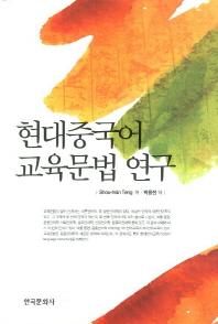현대중국어 교육문법 연구