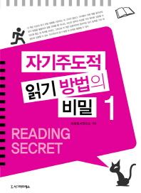 자기주도적 읽기 방법의 비밀. 1