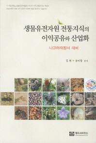 생물유전자원 전통지식의 이익공유와 산업화