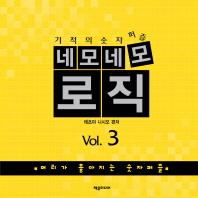 기적의 숫자퍼즐 네모네모 로직 Vol. 3