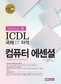 라이센스 플러스 ICDL 국제 IT 자격 컴퓨터 에센셜(윈도우 10)