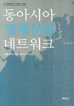 동아시아 경제 문화 네트워크