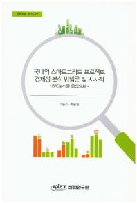 국내외 스마트그리드 프로젝트 경제성 분석 방법론 및 시사점