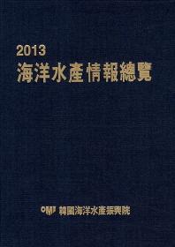 해양수산정보총람(2013)