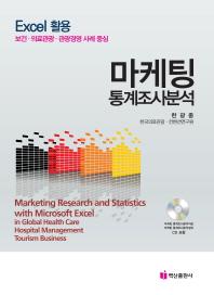Excel활용 마케팅 통계조사분석