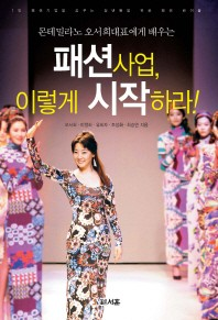 몬테밀라노 오서희 대표에게 배우는 패션사업, 이렇게 시작하라!