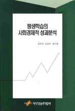 평생학습의 사회경제적 성과분석