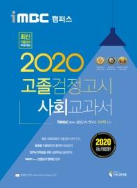 사회 고졸 검정고시 교과서(2020)