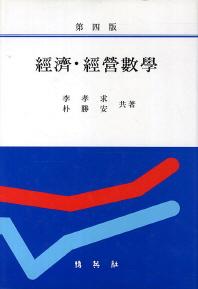 경제 경영수학