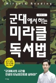 군대에서 하는 미라클 독서법