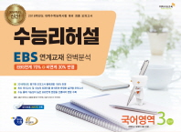 수능리허설 고등 국어영역(3회분)(2018 수능대비)(봉투)(8절)