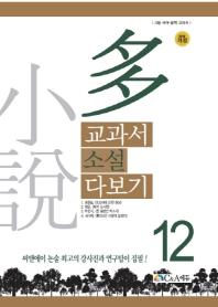 교과서 소설 다보기. 12