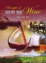 와인학 원론