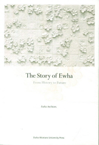 The Story of Ewha: From History to Future(영문판)