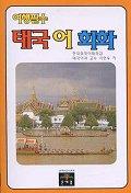태국어회화(여행필수)(교재포함)