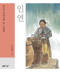 인연(큰글자책)