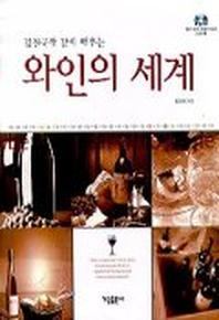 와인의 세계(CD-ROM 1장 포함)