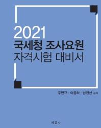 국세청 조사요원 자격시험 대비서(2021)