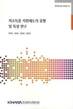 저소득층 지원제도의 유형 및 특성 연구