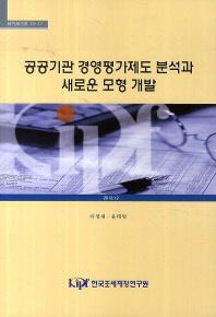 공공기관 경영평가제도 분석과 새로운 모형 개발