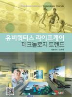 유비쿼터스 라이프케어 테크놀로지 트렌드