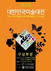 대한민국 미술대전 구상부문(제31회)(2013)