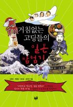 거침없는 고딩들의 일본 탐험기