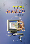 전기전자제도 및 AUTOCAD