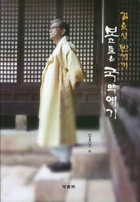 김호성 반세기: 보고들은 국악얘기