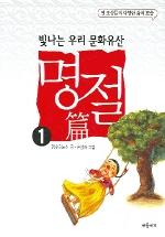 빛나는 우리 문화유산 1(명절)