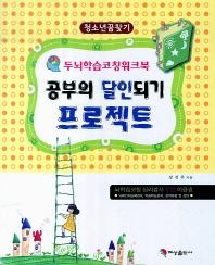 두뇌학습코칭워크북 공부의 달인되기 프로젝트