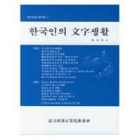한국인의 문자생활