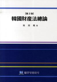 한국재산법총론