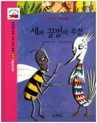 새와 꿀벌의 우정