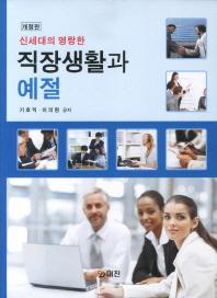 신세대의 명랑한 직장생활과 예절