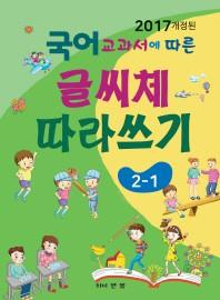 2017 개정된 국어교과서에 따른 글씨체 따라쓰기 2-1