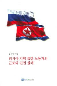 러시안 드림 러시아 지역 북한 노동자의 근로와 인권 실태