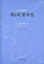 제2의 한국전 (가상 시나리오)