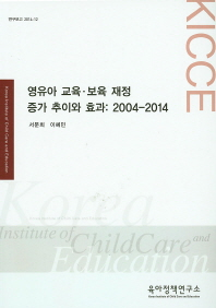 영유아 교육 보육 재정 증가 추이와 효과: 2004-2014