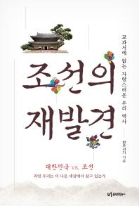 교과서에 없는 자랑스러운 우리 역사 조선의 재발견