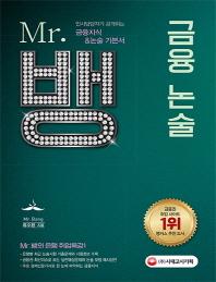 Mr.뱅 금융 논술