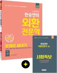 시대에듀 한승연의 외환전문역 1종 문제로 끝내기(2019)