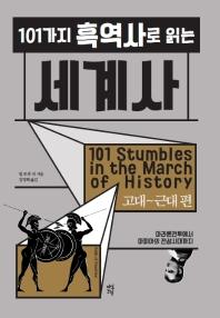 101가지 흑역사로 읽는 세계사: 고대 ~ 근대 편