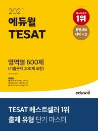 에듀윌 TESAT 영역별 600제(2021)