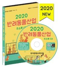 반려동물산업 주소록(2020)(CD)