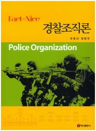 경찰조직론