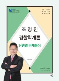 조영진 경찰학개론 단원별 문제풀이(2018)